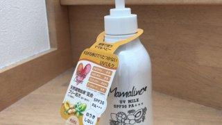 ママラインのUVミルクはポンプ式!
