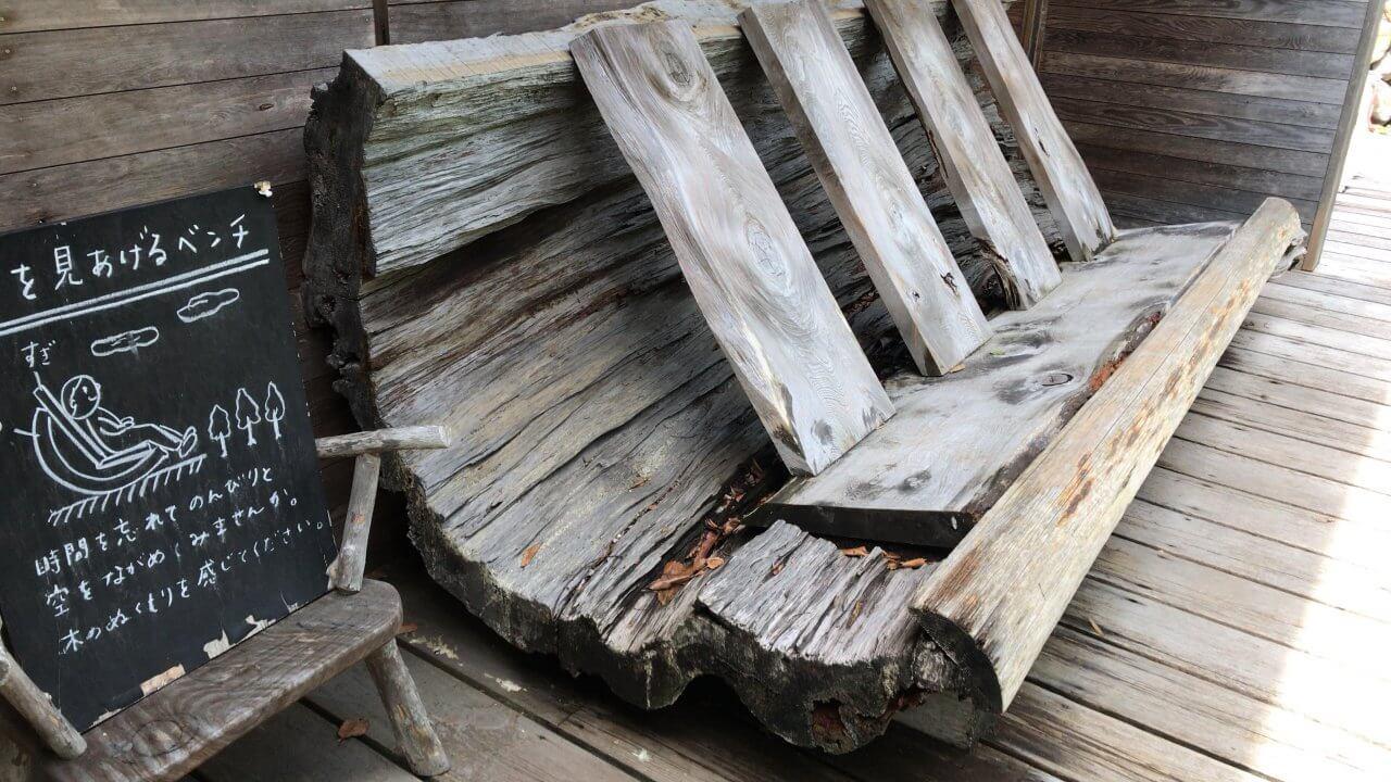 うまく木を組み合わせた絶妙な角度のベンチ