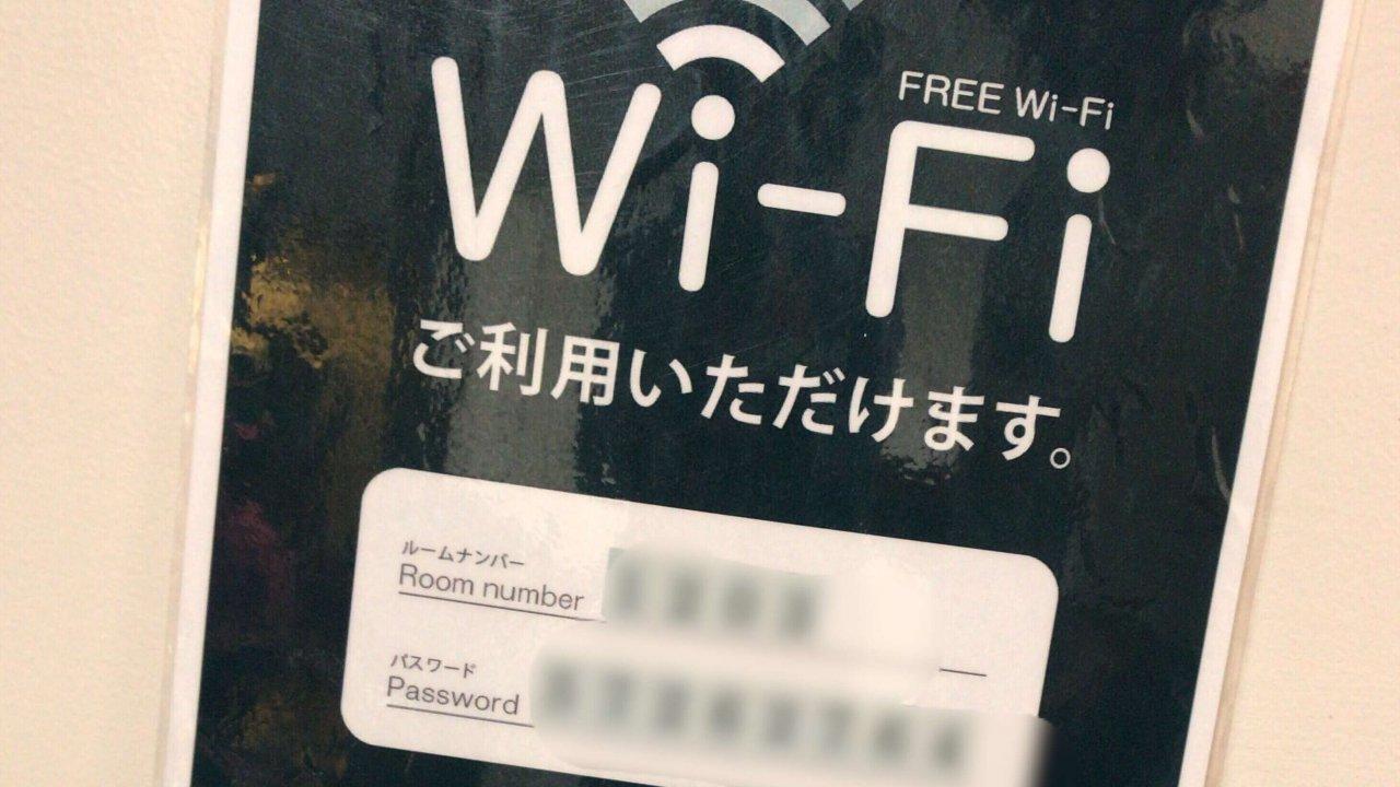サクサク高速のWi-Fiを望むならモバイルルーター持参が良いかもです。