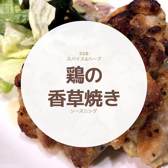 メリークリスマス!  クリスマスといえばチキン、ですが、骨付鳥はまだまだ食べ残す我が子たちのために。  そしてお仕事からの習い事送迎に駆けずり回るわたしのために。  エスビーのスパイス&ハーブ シーズニングシリーズから鶏の香草焼きで簡単チキンメニュー!  https://www.sbfoods.co.jp/seasoning/recipe/france/recipe04.html  ビニール袋の中にもも肉を一口サイズにしたものを入れて、シーズニング投入、モミモミしたら焼くだけ。  規定量よりもかなり多めの800gを1組(中の2袋)使って程よい味付け。  お酒と一緒とか、スパイシーな方が好きならお肉は規定量でした方が良いかも。  子どものお口にはこの量で薄めにした方が食べやすいですね。  と言っても、薄過ぎなんてことはなかったですよー。  サラダを添えたらお手軽に豪華メニューになりました♪