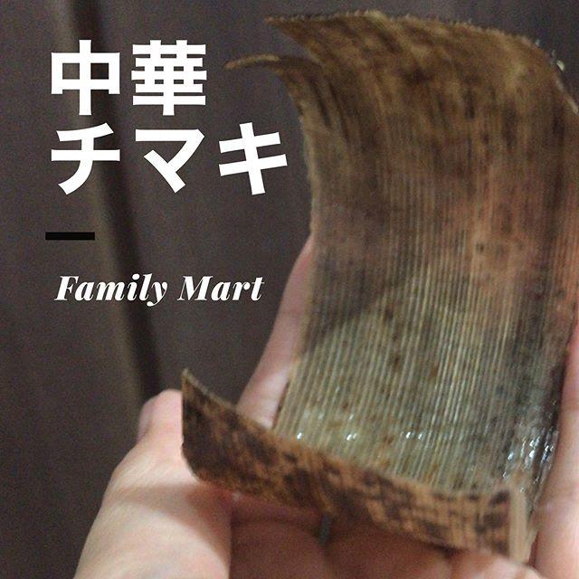美味しくてあっという間に食べちゃった、中華チマキ。  Family Martの中華チマキであります。 肉まんの入ってる保温期で温められてる商品です。  これ、美味しい!海鮮のお出汁がもち米に染みてます。 小さく感じるのは美味しいからでしょうねー。  どの店舗にもないのが惜しまれる。 ぜひ全店舗に置いて欲しい。  https://www.family.co.jp/goods/chukaman/0247139.html  ところでミニストップにもチマキを発見しました。こちらはお肉ベースかな。 美味しくいただきましたとも。  この冬は肉まんより中華チマキですよ!